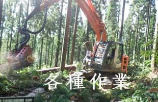 sagyou-big